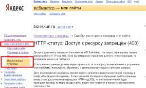 Яндекс Webmaster1