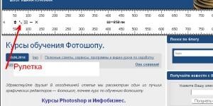 Экранная линейка_3