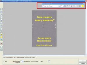 Создание обложки для книги_10