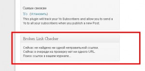 Plugin Broken Link Checker_7