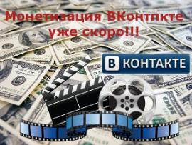 Заработок_ВКонтакте