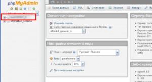 База данных_6