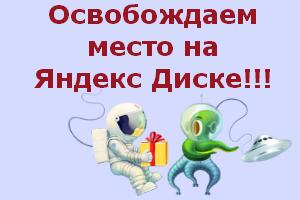 Яндекс_Диск
