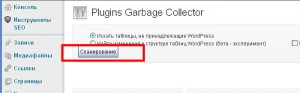 Plugins_Garbage_3
