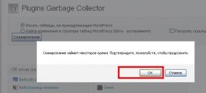 Plugins_Garbage_4