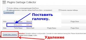 Plugins_Garbage_6