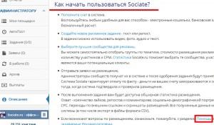 Sociate.ru_2