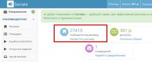 Sociate.ru_5