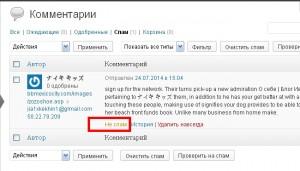 Удаление_комментариев_3