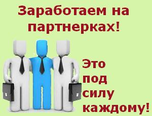 Парнерский_маркетинг