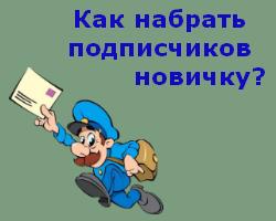 Подписная_база