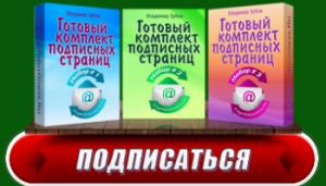 Подписная_страница