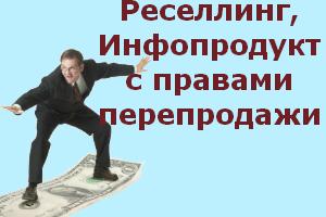 права_перепродажи