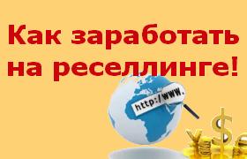 Инфопродукты_с_правами_перепродажи