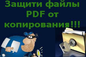 Защита_от_копирования