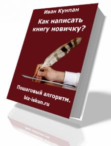 Создать_электронную_книгу