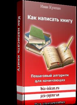 Сценарий книга образец