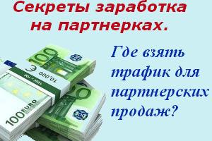 Заработок_на_партнерках