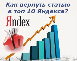 Топ_10_Яндекса