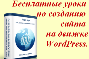Сайт_на_движке_WordPress