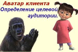 целевая_аудитория