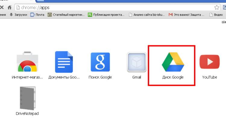 Гугл_документы_онлайн_2