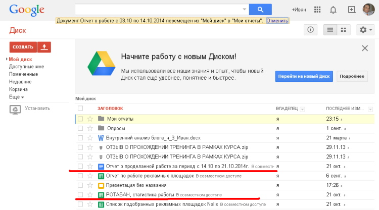 Гугл_документы_онлайн_3