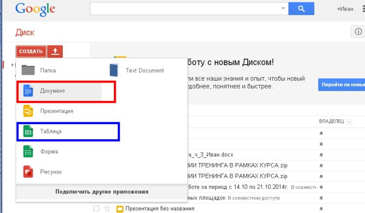 Гугл_документы_онлайн_4