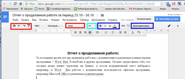 Гугл_документы_онлайн_5