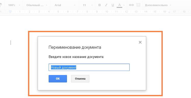 Гугл_документы_онлайн_6