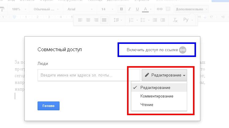 Гугл_документы_онлайн_7