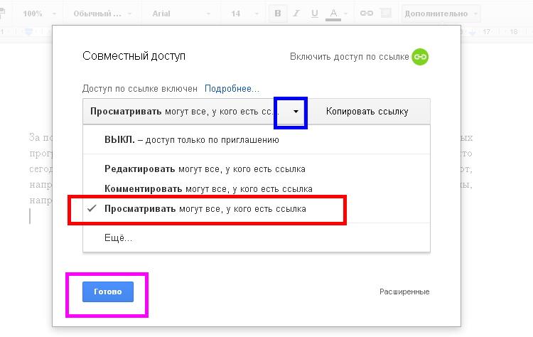 Гугл_документы_онлайн_8