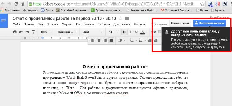 Гугл_документы_онлайн_9