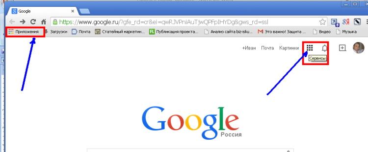 Гугл_документы_онлайн_1