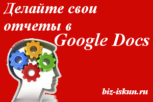 Гугл_документы_онлайн