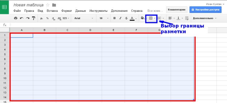 Google_Docs_онлайн_2