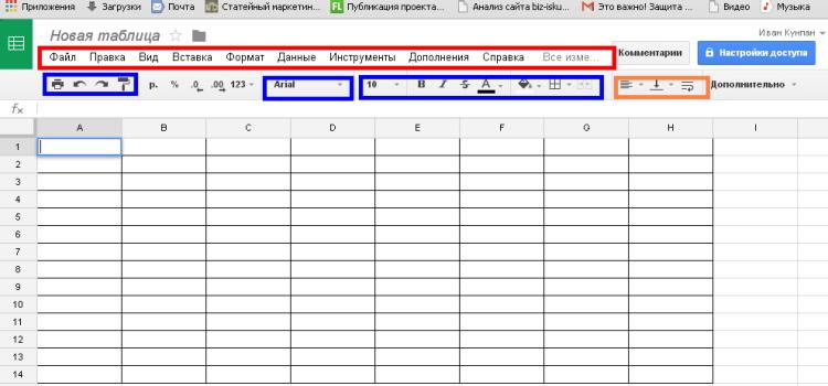 Google_Docs_онлайн_3
