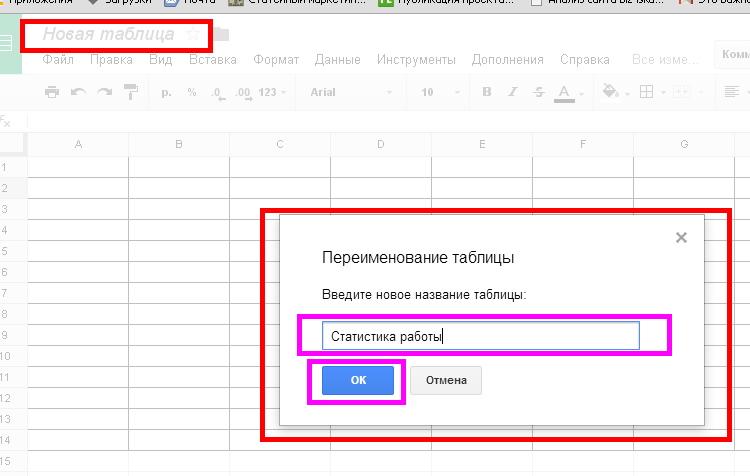Google_Docs_онлайн_4