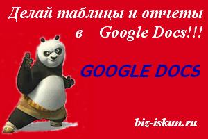 Google_Docs_онлайн