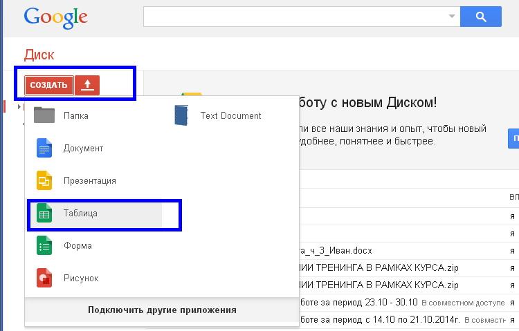 Google_Docs_онлайн_1