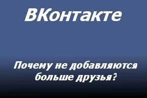 Соцсеть_ВКонтакте