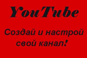 видео_на_Ютюб