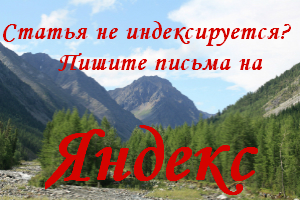 Индексация_Яндексом
