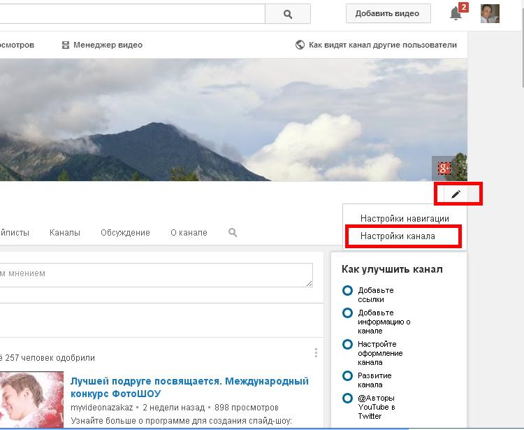 Канал_YouTube_5