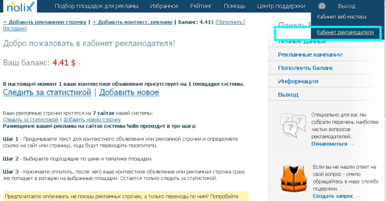Nolix_разместить_контекстную_рекламу_2