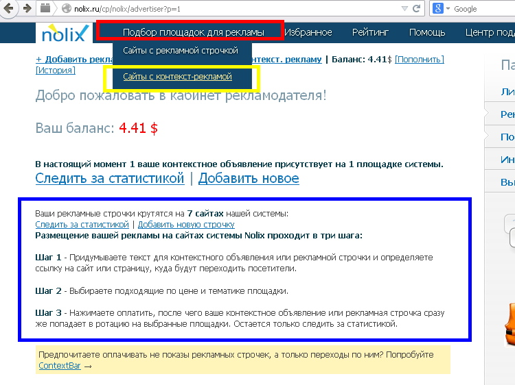 Nolix_разместить_контекстную_рекламу_3