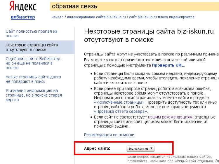 Индексация_Яндексом_8
