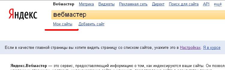 Индексация_Яндексом_2