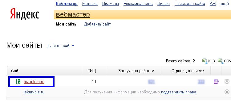 Индексация_Яндексом_3