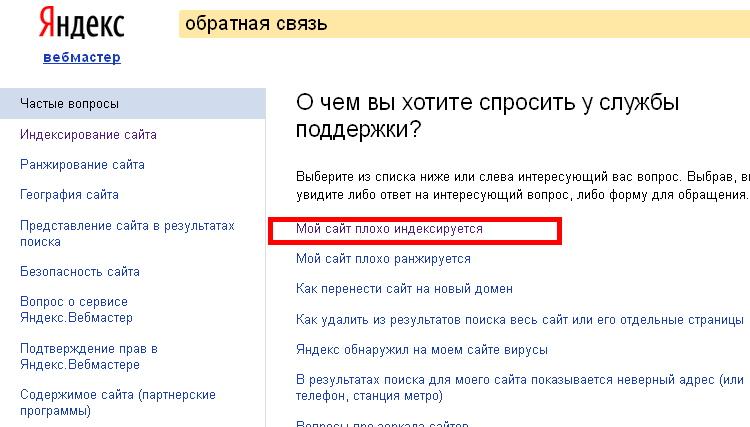 Индексация_Яндексом_5